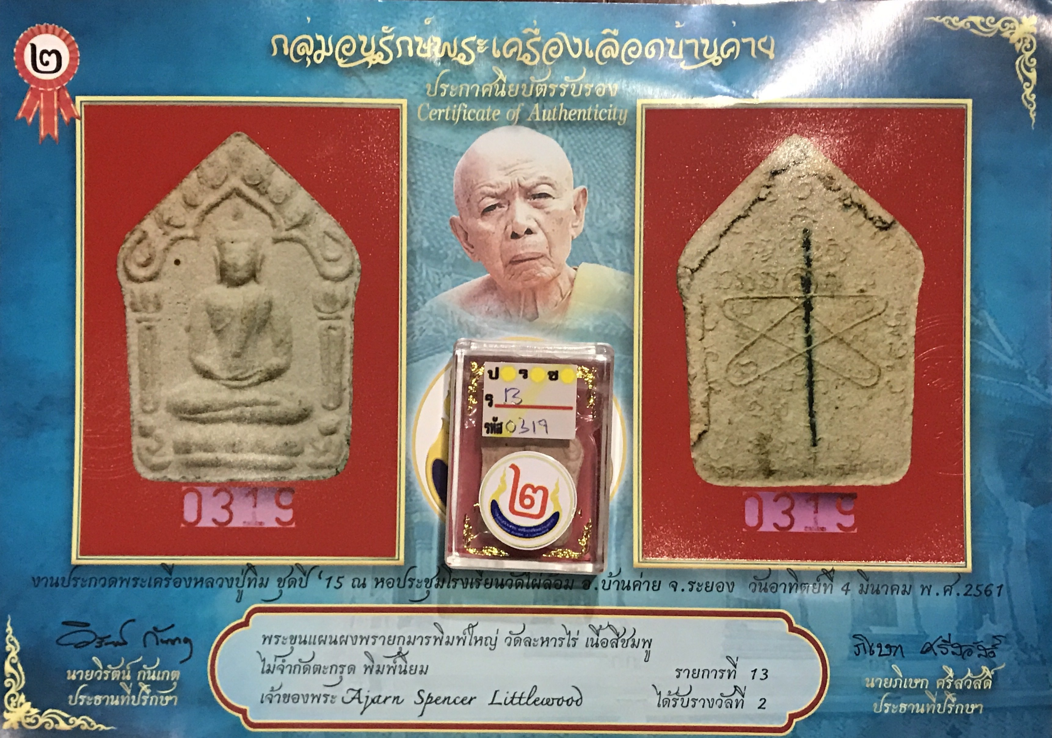 Khun Phaen Prai Kumarn Pim Yai 2515 BE 2nd Prizewinner Nuea Chompoo Takrut Maha Bpraab With Certificate Luang Phu Tim