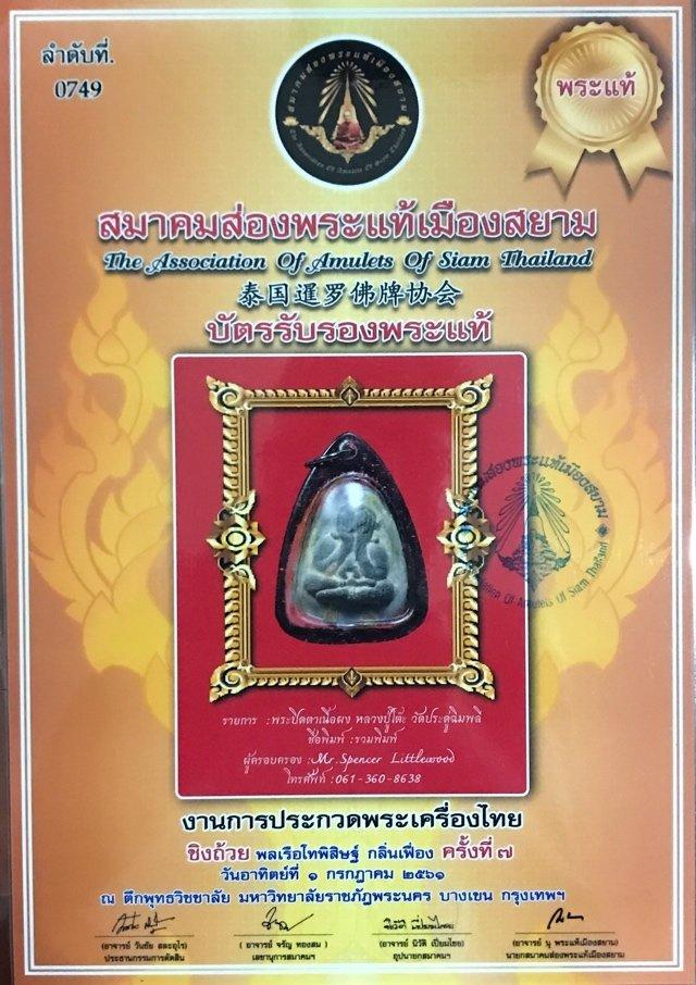 Pra Pid Ta Plod Nee Hlang Yant Na Nuea Bailan Dtid Gesa Takrut Tong Kam Koo Chae Nam Montr Traimas 2521-2523 BE Luang Phu To With Certificate