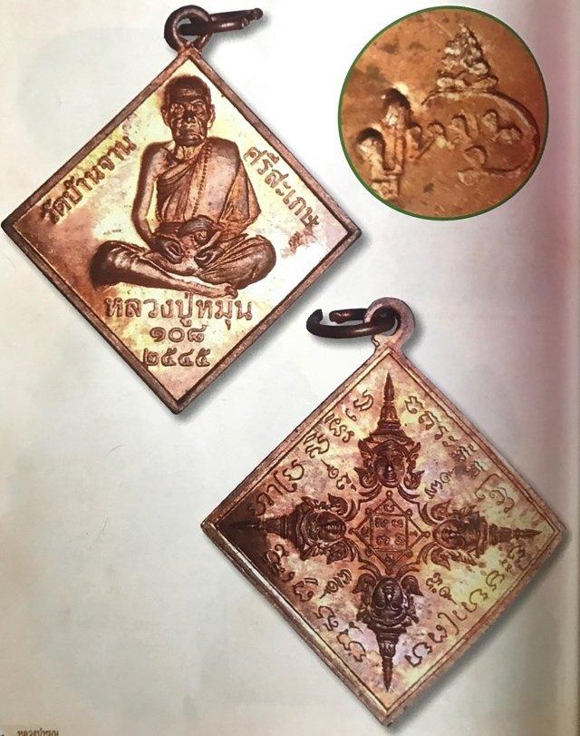 Rian Tong Daeng Prohm See Hnaa 2545 BE Double Code Stamps Gammagarn Niyom Luang Phu Hmun Wat Ban Jan