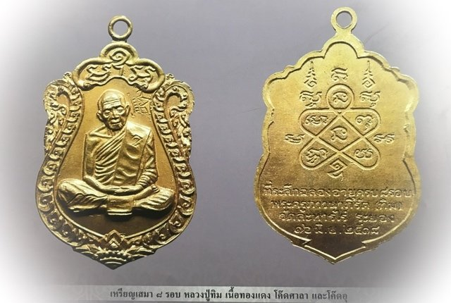 Rian Sema Paed Rorb Code U 2518 BE Nuea Tong Daeng 3rd Prizewinner Certificate Gold Casing Free EMS - Luang Phu Tim Issarigo