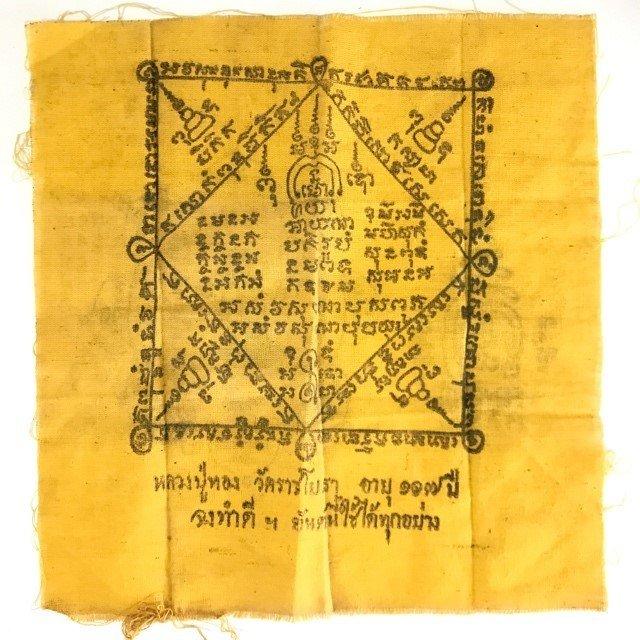 Pha Yant Tong Hlang Nang Kwak 117 Years Edition 2480 BE Luang Por Thong Wat Rachayotya 03670