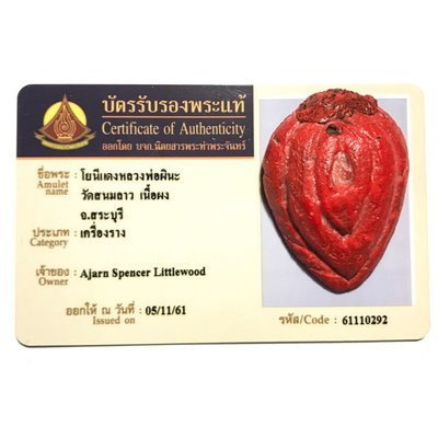 Yoni Mae Nuea Horm Ud Pong Aathan Jarn Mer Pim Yai Hand Inscriptions With Certificate Luang Por Pina Wat Sanom Lao