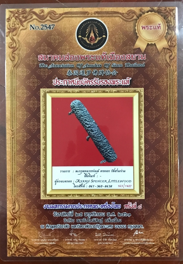 Takrut Hnaa Bpaag Suea Sam Huang  4 Inches Early Era Tiger Forehead Amulet & Authenticity Certificate Luang Por Te Wat Sam Ngam
