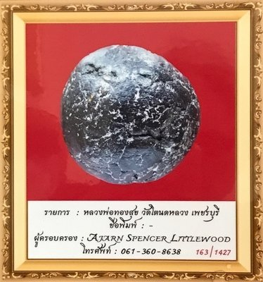 Look Om Yai Nuea Krang Ying Mai Ork 2.2 Cm Large Size & Authenticity Certificate Luang Por Tong Sukh Wat Tanode Luang 2470-80 BE