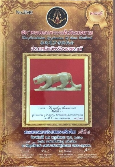 Suea Nga Gae Carved Tiger Amulet 2460 BE Hand Inscriptions & Authenticity Certificate Free EMS Luang Phu Bun Wat Klang Bang Gaew