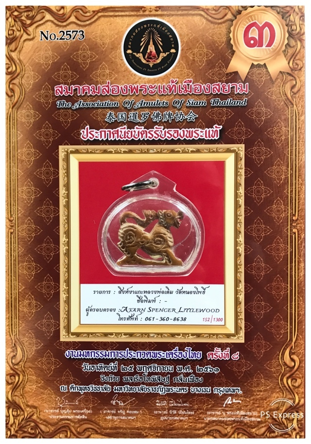 Singh Sam Khwan Nga Gae Carved Singha Lion Circa 2460 BE 3rd Prize Winner & Certificate Luang Por Derm Free EMS