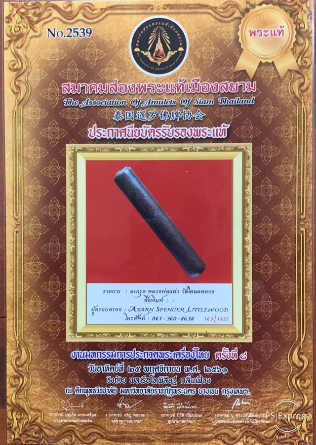 Takrut Pork Krang Putsa 4 Inches Sacred Paste Covered Yantra Scroll Spell & Authenticity Certificate Luang Por Phaew Wat Tanode Luang