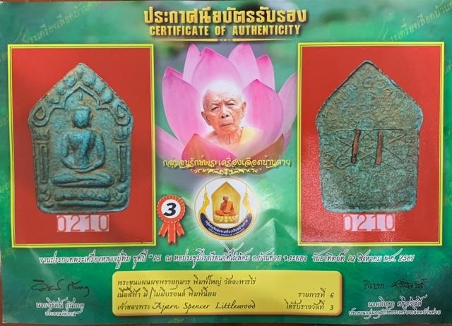 Khun Phaen Prai Kumarn  2515 BE Pim Sao Mee Sen Niyom Block 2 Nuea Khaw Hniaw Sukh Wan Thao Hlong Takrut Koo 3rd Prize Certificate Luang Phu Tim