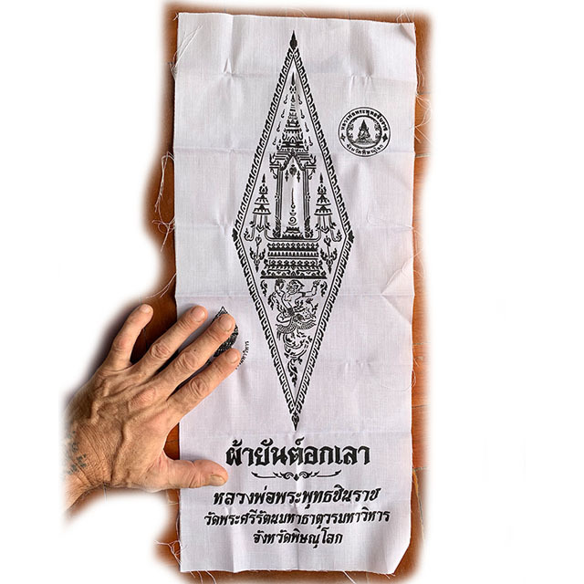 Pha Yant Ok Lao Pra Putta Chinarat 2520 BE 21 x 9 Inches Wat Pra Sri Radtana Mahatat 03716