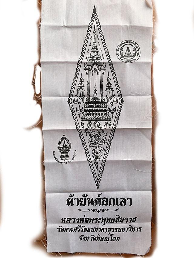 Pha Yant Ok Lao Pra Putta Chinarat 2520 BE 21 x 9 Inches Wat Pra Sri Radtana Mahatat