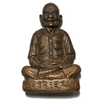 Roop Lor  Muean Sian Ah Pae Rong Si Nuea Tong Daeng 2521 BE 80th Birthday First Edition Wat San Jao