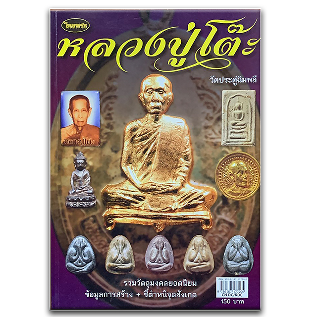 Luang Phu To Wat Pradoo Chimplee Book of Amulets Grand Pantheon Encyclopedia 03732