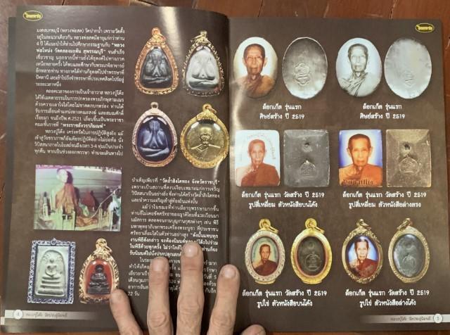 Luang Phu To Wat Pradoo Chimplee Book of Amulets Grand Pantheon Encyclopedia