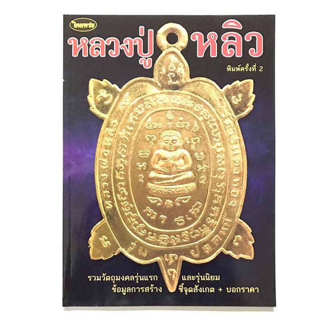 Tamniab Wadthumongkol Luang Por Liw Amulet Pantheon Encyclopaedia 03337