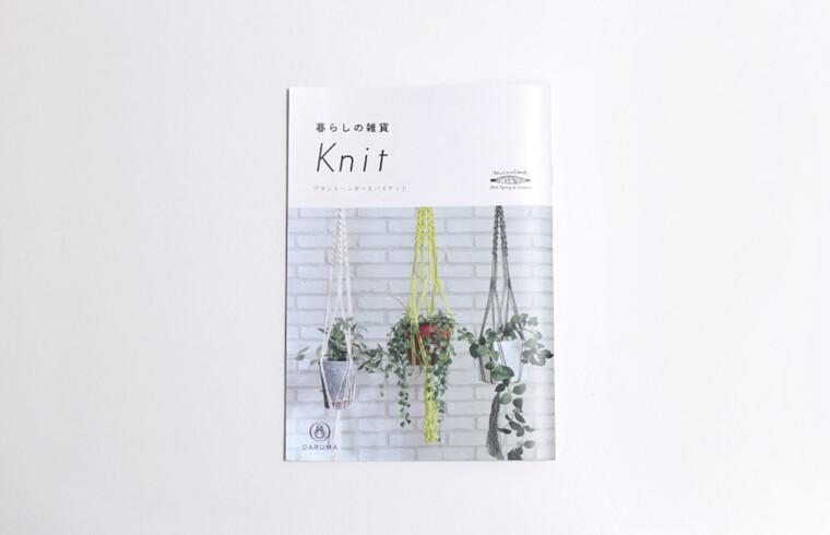 журнал со схемами макраме и вязания крючком KNIT 8