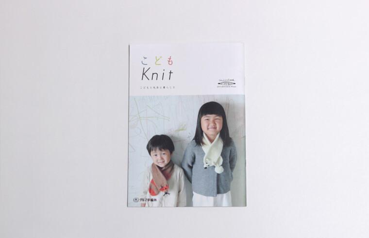 журнал со схемами детских аксессуаров KNIT 5