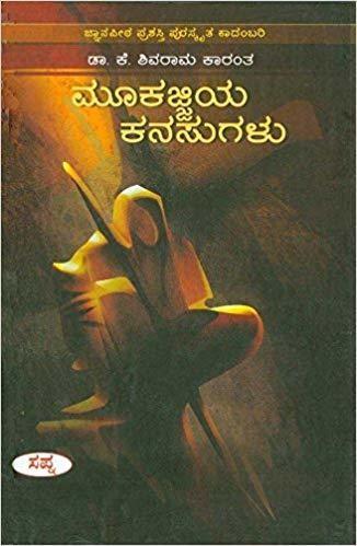 Mukajjiya Kanasugalu / ಮೂಕಜ್ಜಿಯ ಕನಸುಗಳು