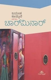 Charminar Kathegalu (ಚಾರ್ ಮಿನಾರ್ ಕಥೆಗಳು) Jayant Kaikini
