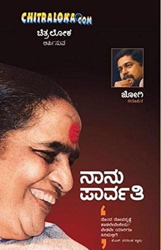 Naanu Parvathi (ನಾನು ಪಾರ್ವತಿ) Jogi