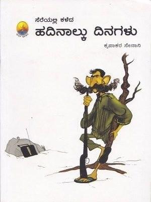 Sereyalli Kaledha hadinaalku  Dinagalu (ಸೆರೆಯಲ್ಲಿ ಕಳೆದ ಹದಿನಾಲ್ಕು  ದಿನಗಳು) Krupakar Senani