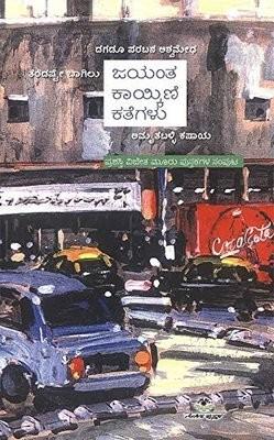 Jayanth Kaikini Kathegalu (ಜಯಂತ್ ಕಾಯ್ಕಿಣಿ ಕತೆಗಳು) Jayanth Kaikini