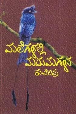 Malegalalli Madhumagalu (ಮಲೆಗಳಲ್ಲಿ ಮಧುಮಗಳು) Kuvempu