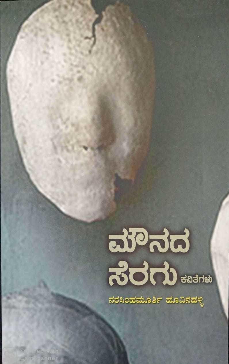 Mounada Seragu / ಮೌನದ ಸೆರಗು / Narasimhamurthy Hoovinahalli