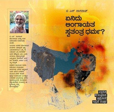 Enidu Lingayat Swatantra Dharma? । ಏನಿದು ಲಿಂಗಾಯತ ಸ್ವತಂತ್ರ ಧರ್ಮ? । ಜಿ ಎನ್ ನಾಗರಾಜ್