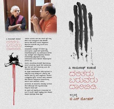 Dalitaru Baruvaru Daari Bidi । ದಲಿತರು ಬರುವರು ದಾರಿ ಬಿಡಿ । ಪಿ ಸಾಯಿನಾಥ್/ ಜಿ ಎನ್ ಮೋಹನ್