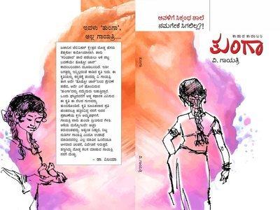 TUNGA | ತುಂಗಾ । ವಿ ಗಾಯತ್ರಿ