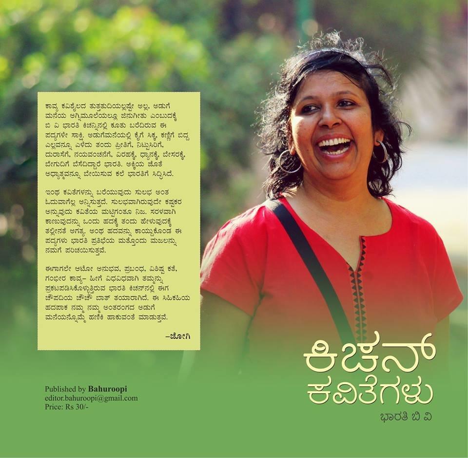 Kitchen Kavitegalu | ಕಿಚನ್ ಕವಿತೆಗಳು । ಭಾರತಿ ಬಿ ವಿ