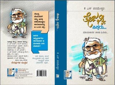 Tejasvi Sikkaru । ತೇಜಸ್ವಿ ಸಿಕ್ಕರು । ಕೆ ಎಸ್ ಪರಮೇಶ್ವರ