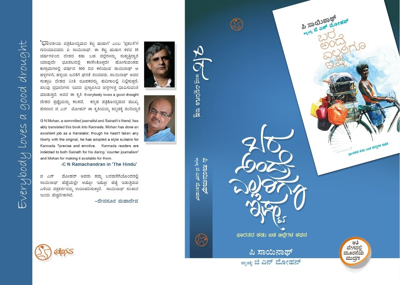 Bara Andre Ellarigu Ishta (Kannada Translation of P Sainath's Everybody Loves a Good Drought) ಬರ ಅಂದ್ರೆ ಎಲ್ಲರಿಗೂ ಇಷ್ಟ