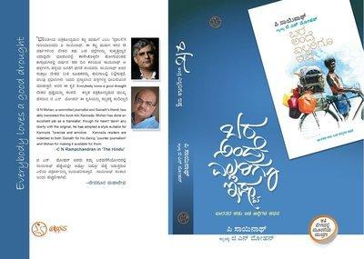 Bara Andre Ellarigu Ishta (Kannada Translation of P Sainath's Everybody Loves a Good Drought) ಬರ ಅಂದ್ರೆ ಎಲ್ಲರಿಗೂ ಇಷ್ಟ