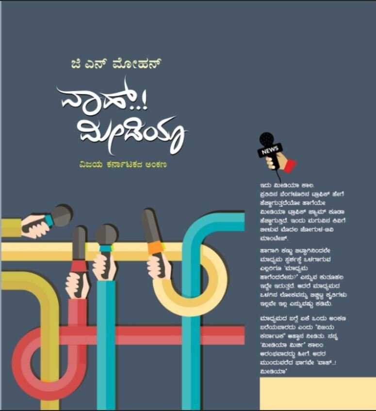 Wah Media!!! (ವಾಹ್ ಮೀಡಿಯಾ!!)/ಜಿ ಎನ್ ಮೋಹನ್