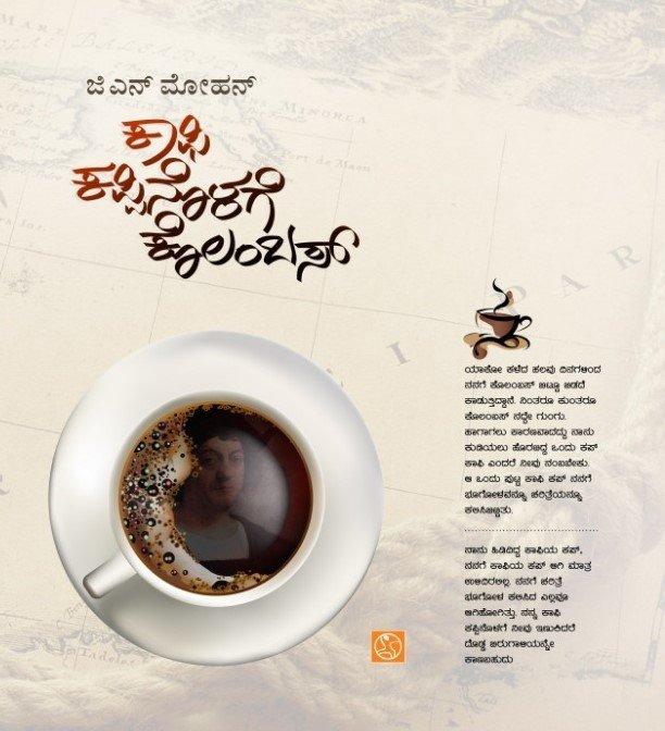 Coffee Cuppinolage Columbus/G N Mohan ಕಾಫಿ ಕಪ್ಪಿನೊಳಗೆ ಕೊಲಂಬಸ್ / ಜಿ ಎನ್ ಮೋಹನ್