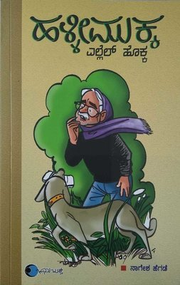 Halli mukka ellel hokka/Nagesh Hegade ಹಳ್ಳಿ ಮುಕ್ಕ ಎಲ್ಲೆಲ್ ಹೊಕ್ಕ /ನಾಗೇಶ ಹೆಗಡೆ