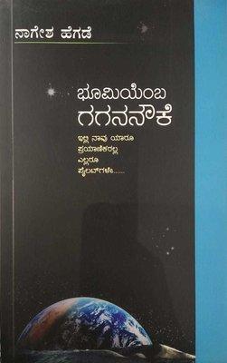 Bhoomiyemba gagana nowke. /ಭೂಮಿಯೆಂಬ ಗಗನನೌಕೆ (Space ship)