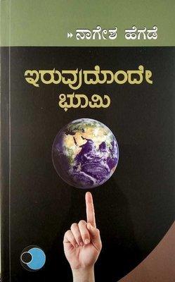 Iruvudonde Bhoomi / ಇರುವುದೊಂದೆ ಭೂಮಿ( Earth science)