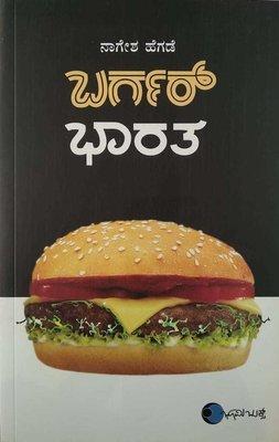 Burger Bharata / ಬರ್ಗರ್ ಭಾರತ