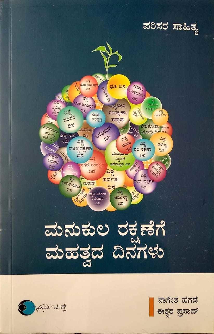 Manukulada rakshanege mahatvada dinagalu/ಮನುಕುಲದ ರಕ್ಷಣೆಗೆ ಮಹತ್ವದ ದಿನಗಳು (Nature Study)