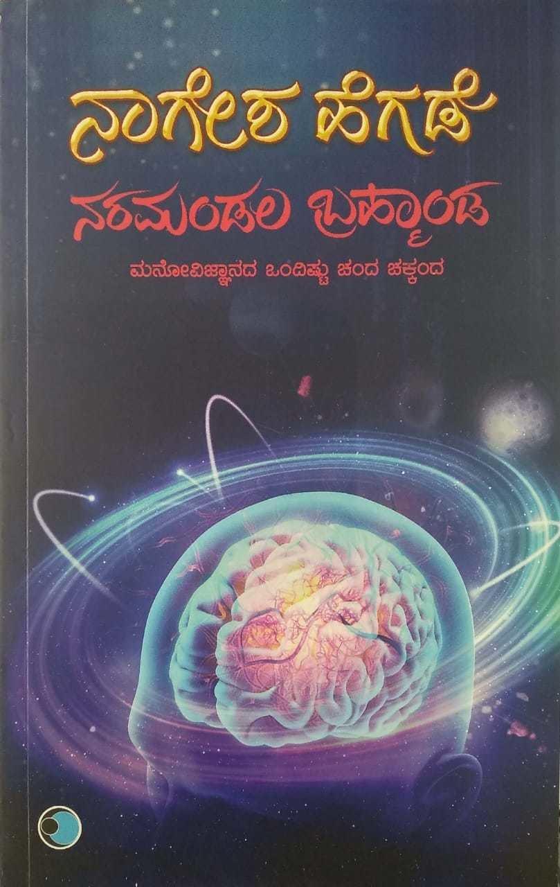 Naramandala Brahmanda/ನರಮಂಡಲ ಬ್ರಹ್ಮಾಂಡ(Psychology)