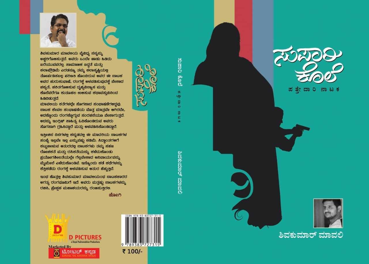 Supari Kole(ಸುಪಾರಿ ಕೊಲೆ) ಪತ್ತೇದಾರಿ ನಾಟಕ