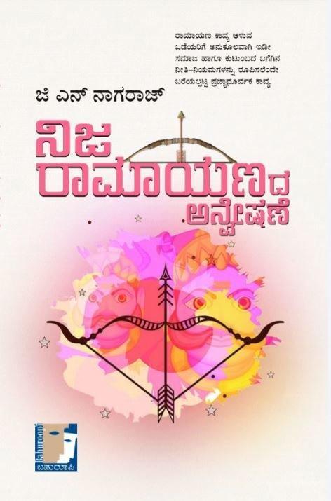 Nija Ramayanada Anveshane (ನಿಜ ರಾಮಾಯಣದ ಅನ್ವೇಷಣೆ)