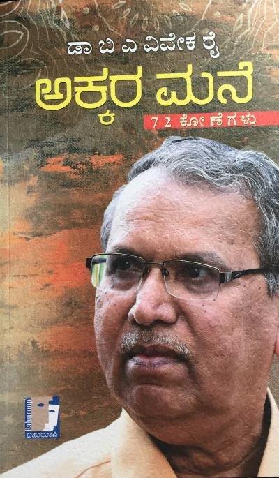 Akkara Mane ( 72 Konegalu) (ಅಕ್ಕರ ಮನೆ ೭೨ ಕೋಣೆಗಳು)(ಡಾ.ಬಿ.ಎ.ವಿವೇಕ ರೈ)