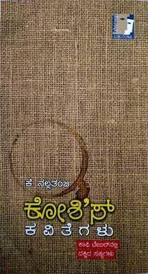 Koshy's Kavitegalu (ಕೋಶಿ'ಸ್  ಕವಿತೆಗಳು) ಕೆ.ನಲ್ಲತಂಬಿ