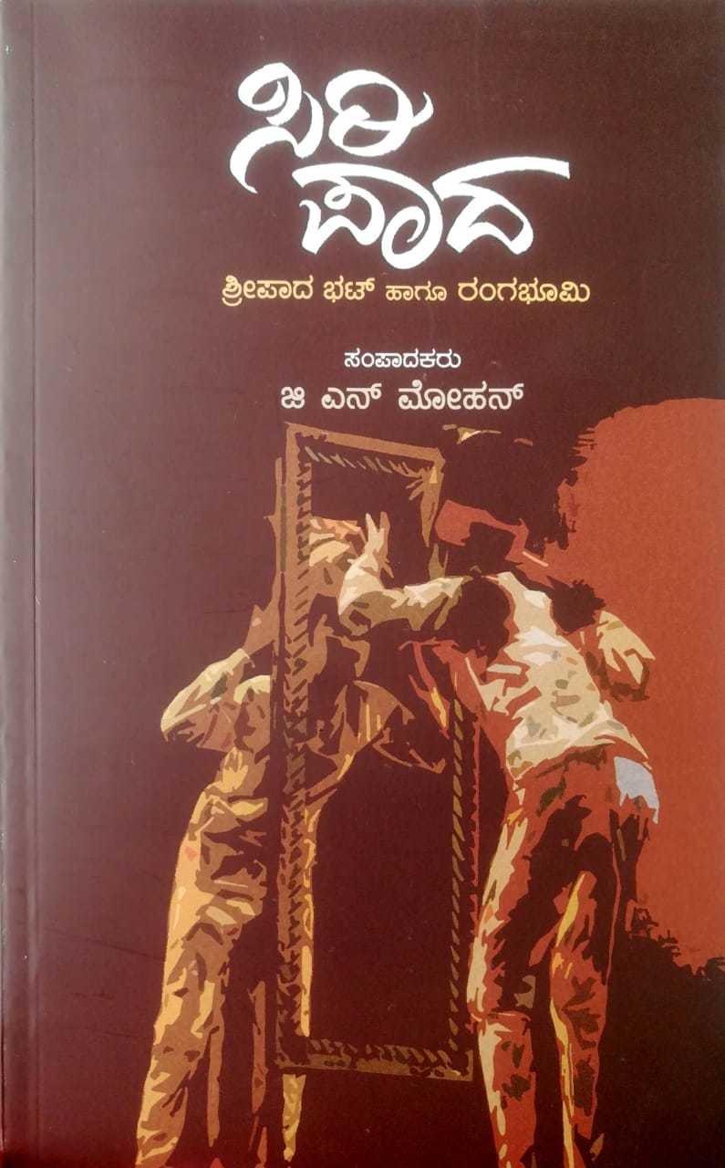 ಸಿರಿ ಪಾದ  (ಶ್ರೀಪಾದ ಭಟ್ ಹಾಗು ರಂಗಭೂಮಿ) /ಜಿ.ಎನ್.ಮೋಹನ್