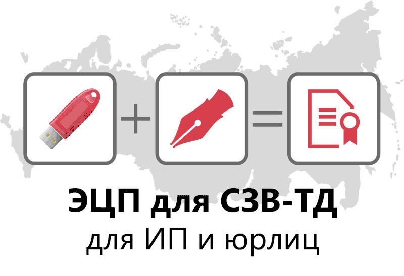 ЭЦП для сдачи СЗВ-ТД в ПФР