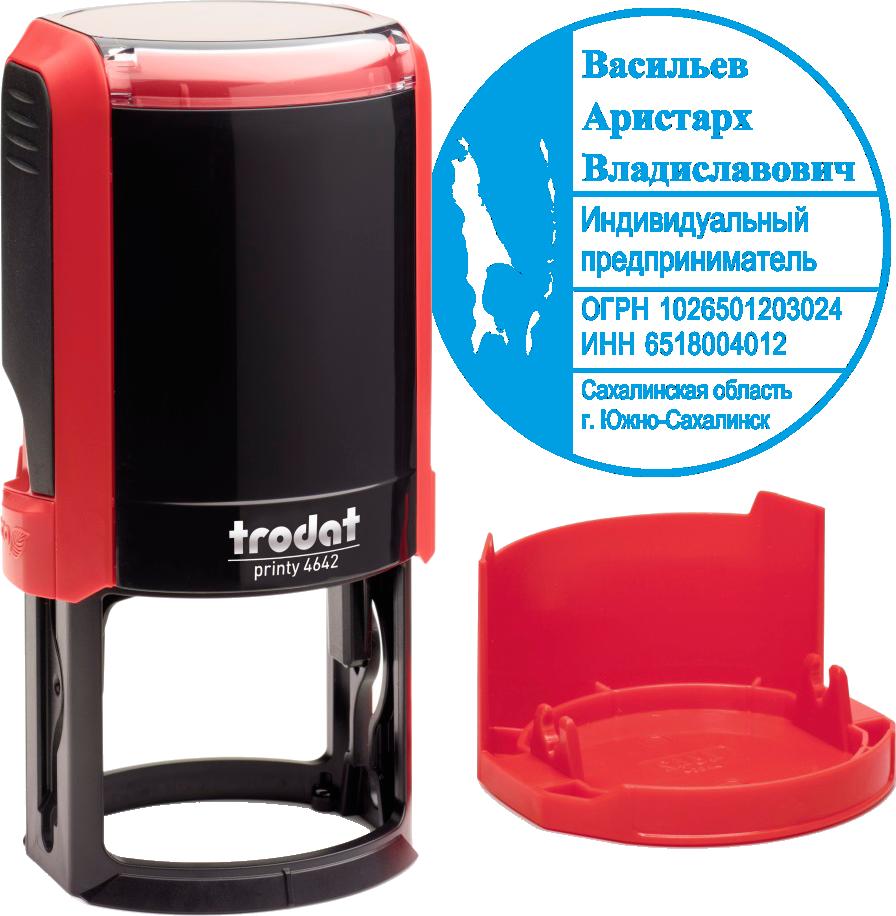 Печать на автоматической оснастке Trodat Printy 4642 00020