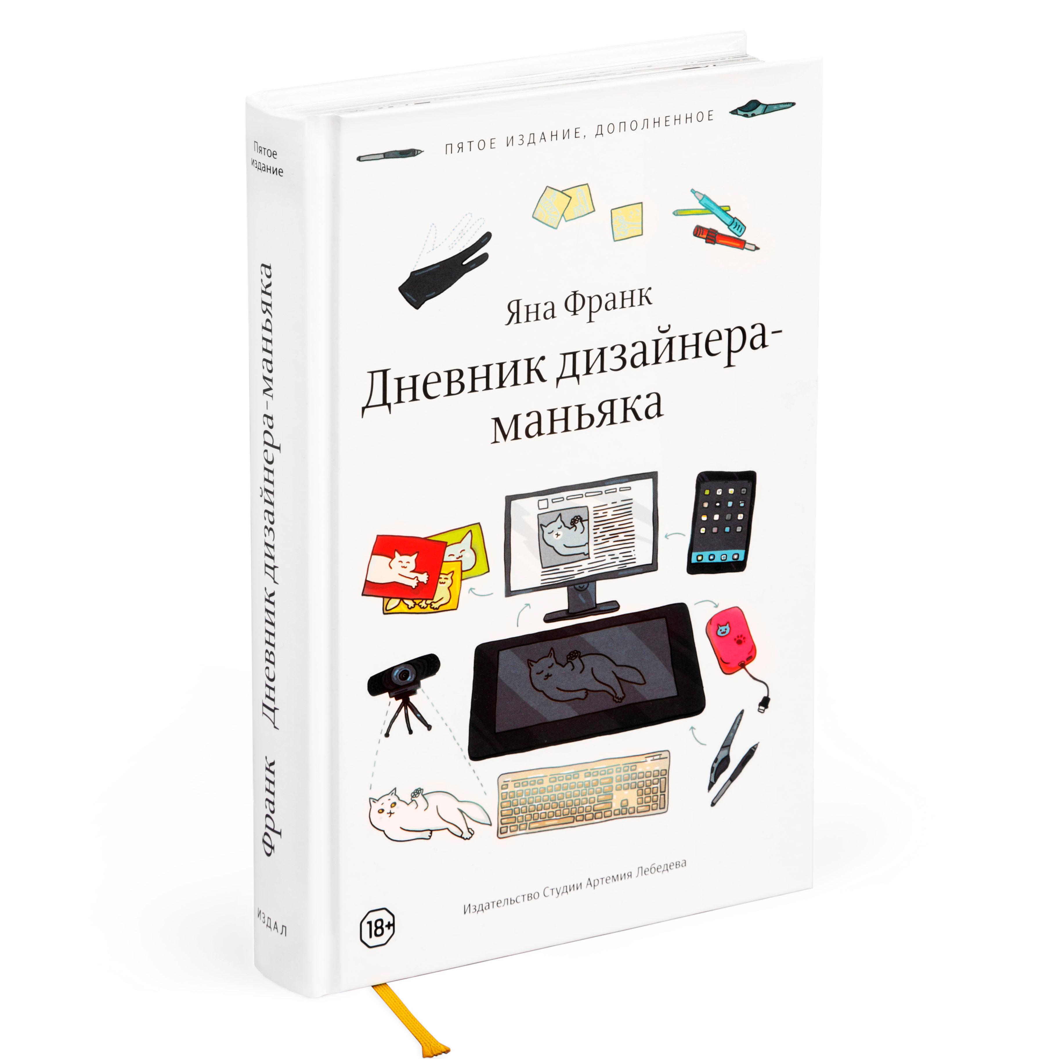 """Книга Яны Франк """"Дневник дизайнера-маньяка"""" с автографом автора 00812"""